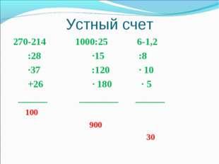 Устный счет 270-214 1000:25 6-1,2 :28 ·15 :8 ·37 :120 · 10 +26 · 180 · 5 ____