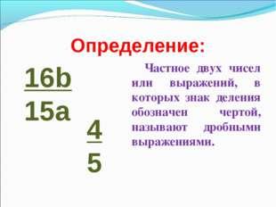 Определение: Частное двух чисел или выражений, в которых знак деления обознач