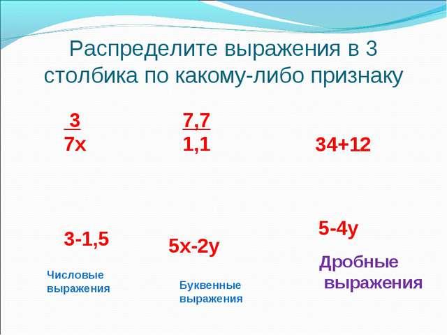 Распределите выражения в 3 столбика по какому-либо признаку 34+12 5х-2у 3 7х...