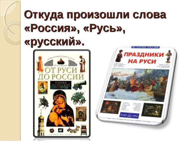 Откуда произошли слова «Россия», «Русь», «русский».