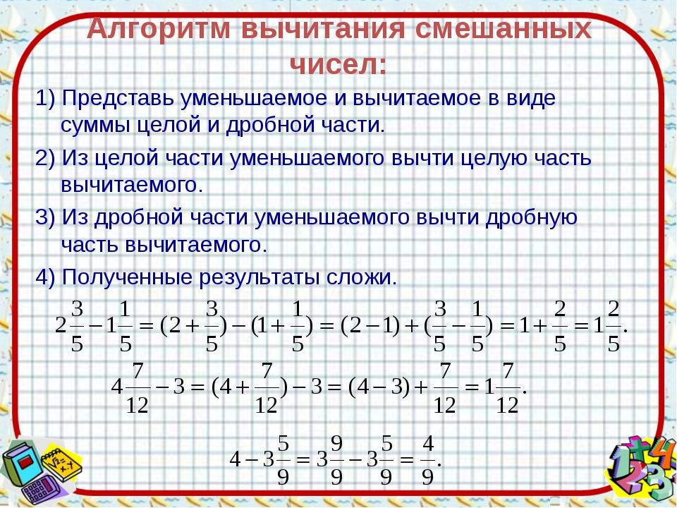 Алгоритм вычитания смешанных чисел: 1) Представь уменьшаемое и вычитаемое в в...