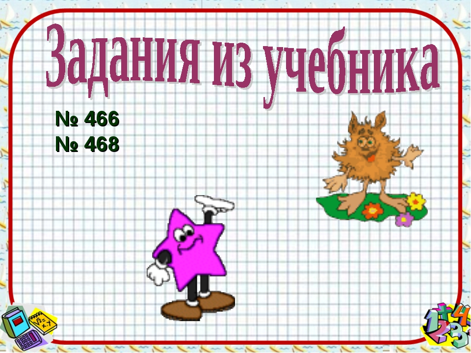 № 466 № 468