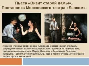 Пьеса «Визит старой дамы». Постановка Московского театра «Ленком». Режисер «л