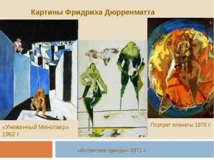 «Униженный Минотавр» 1962 г. Картины Фридриха Дюрренматта Портрет планеты 197