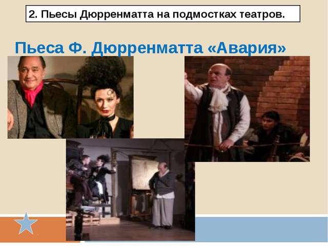 Пьеса Ф. Дюрренматта «Авария» 2. Пьесы Дюрренматта на подмостках театров.