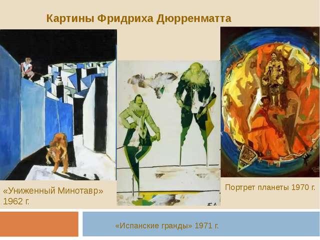 «Униженный Минотавр» 1962 г. Картины Фридриха Дюрренматта Портрет планеты 197...
