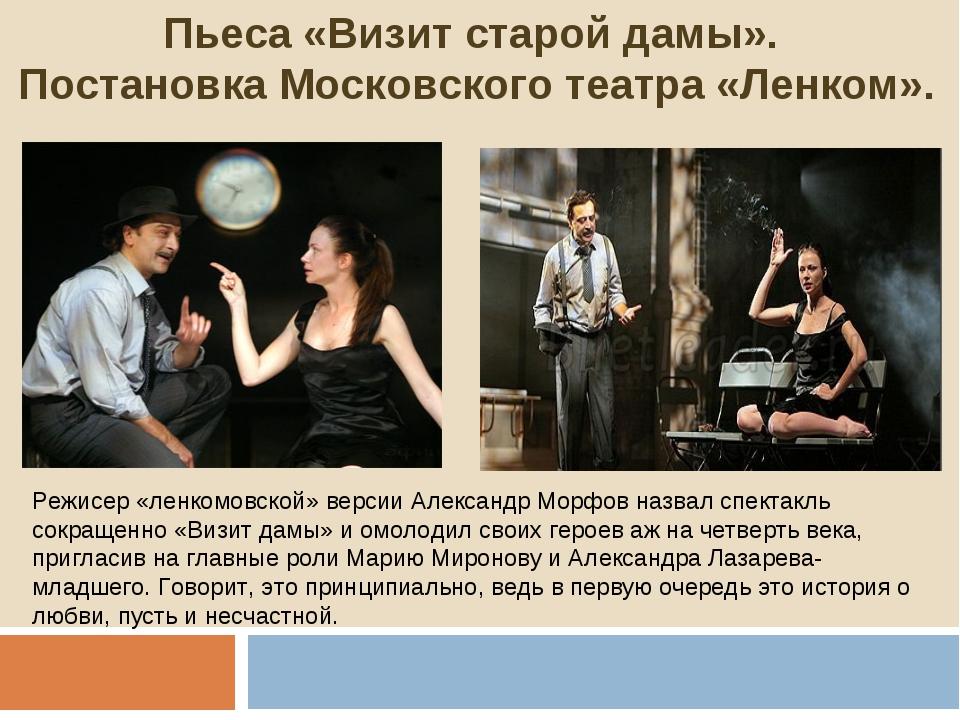 Пьеса «Визит старой дамы». Постановка Московского театра «Ленком». Режисер «л...