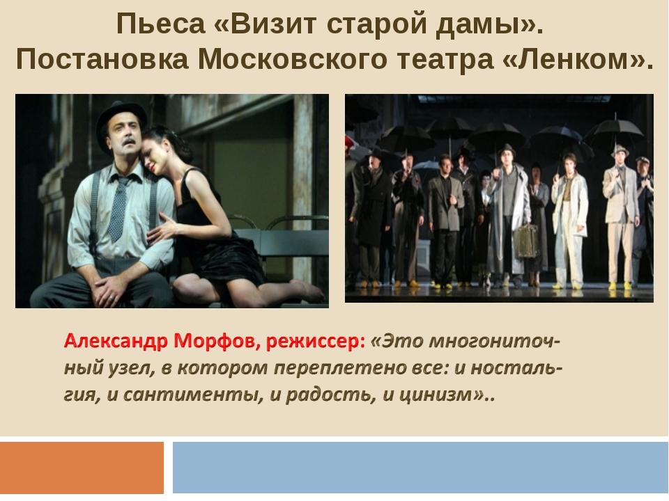Пьеса «Визит старой дамы». Постановка Московского театра «Ленком».
