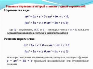 Неравенства вида ax2 + bx + c > 0 и ax2 + bx + c < 0, (ax2 + bx + c ≥ 0; ax2