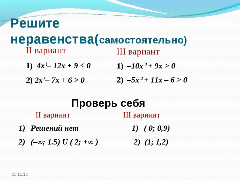 Решите неравенства(самостоятельно) II вариант 1) 4x 2 – 12x + 9 < 0 2) 2x 2 –...