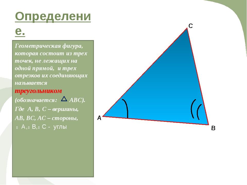 Определение. Геометрическая фигура, которая состоит из трех точек, не лежащих...