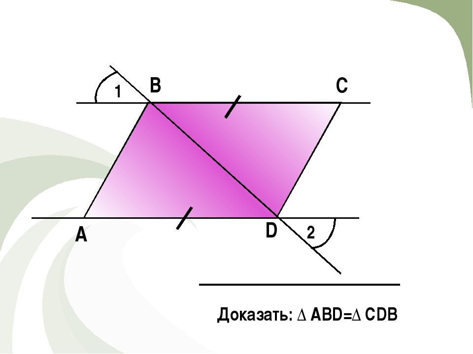 1 2 А В С D Задача 3