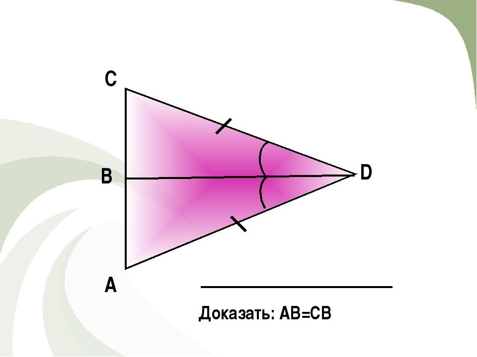 А D В C Доказать: АВ=СB Задача 5