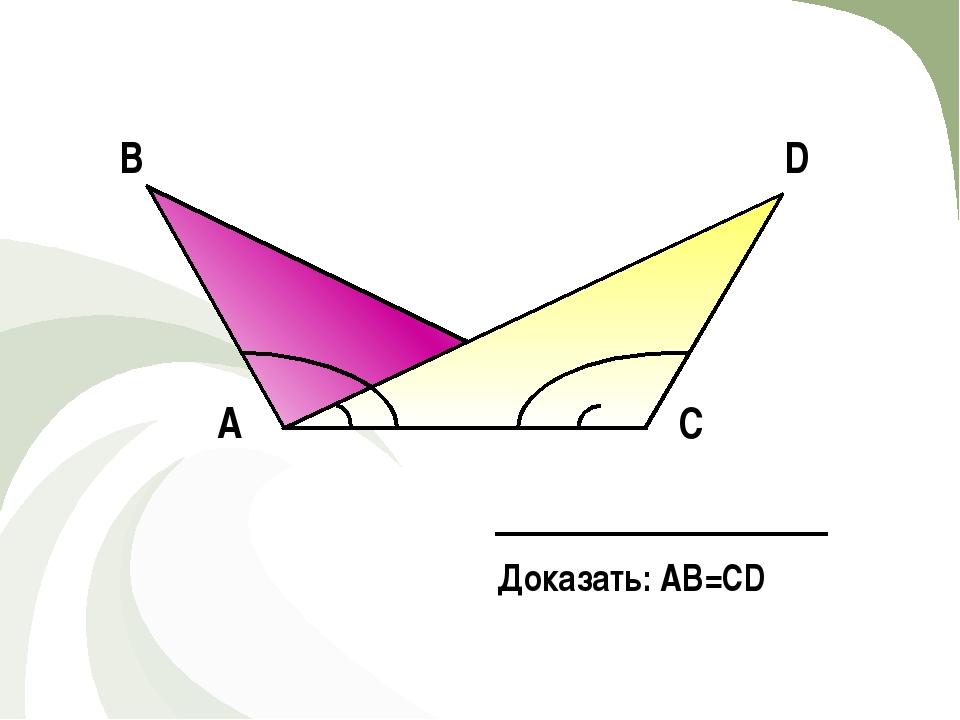 В А С D Задача 6
