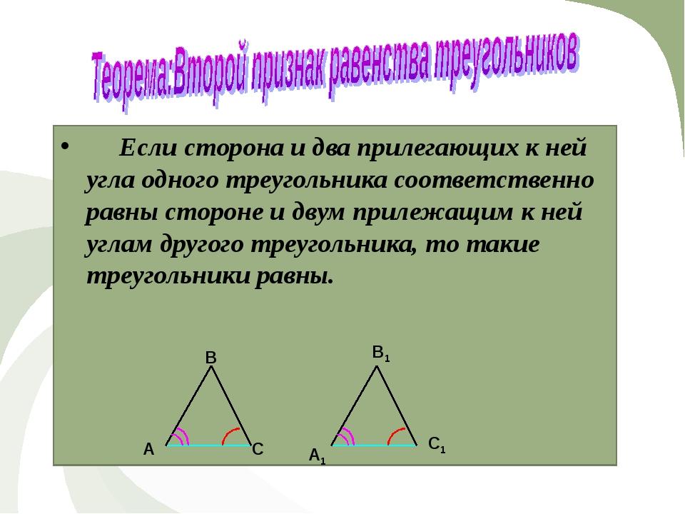 Если сторона и два прилегающих к ней угла одного треугольника соответственно...