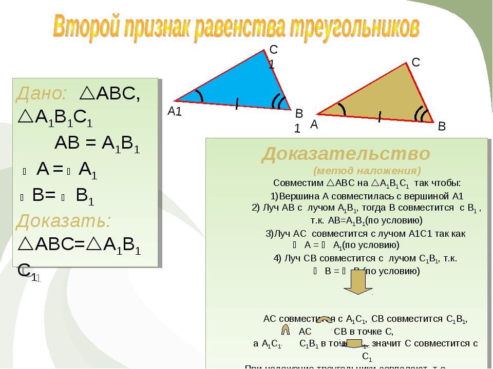 Дано: ABC, A1B1C1 АВ = A1B1 ∠ A = ∠ A1 ∠ B= ∠ B1 Доказать: ABC=A1B1C1 Док...