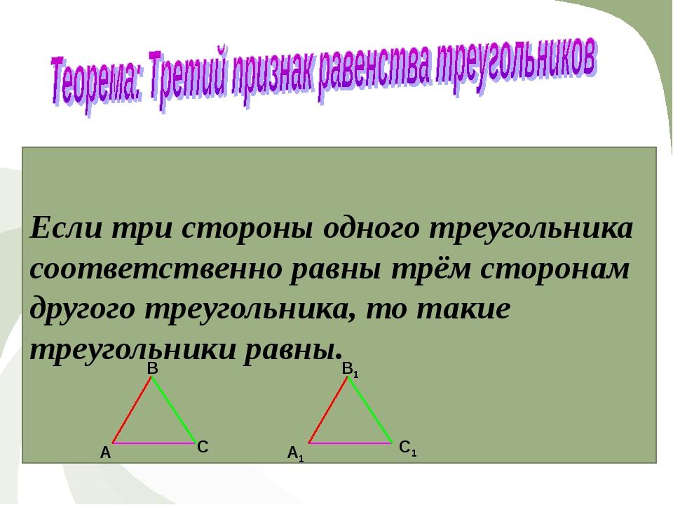 Если три стороны одного треугольника соответственно равны трём сторонам друго...
