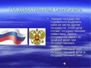 Государственная символика Каждое государство стремиться выделить себя из числ