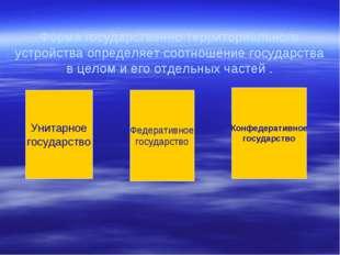 Форма государственно-территориального устройства определяет соотношение госуд