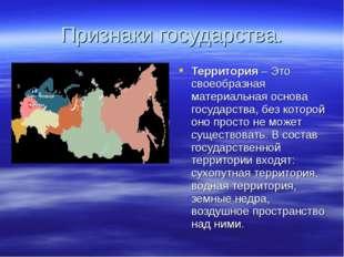 Признаки государства. Территория – Это своеобразная материальная основа госуд