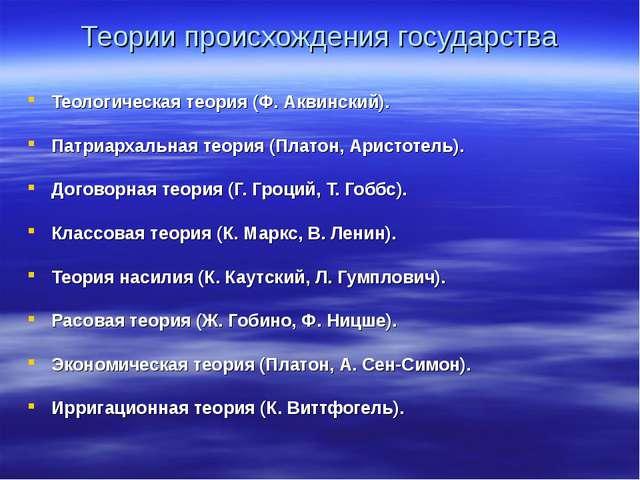 Теории происхождения государства Теологическая теория (Ф. Аквинский). Патриар...