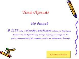 Тема «Армия» 600 баллов В 1175 году из Москвы и Владимира навстречу друг друг