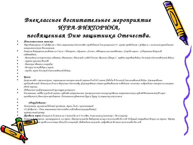 Внеклассное воспитательное мероприятие ИГРА-ВИКТОРИНА, посвященная Дню защитн...