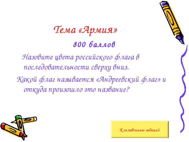 Тема «Армия» 800 баллов Назовите цвета российского флага в последовательности...