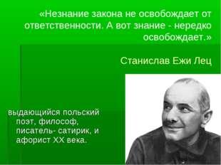 «Незнание закона не освобождает от ответственности. А вот знание - нередко ос