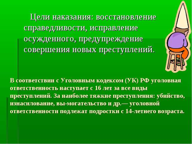 В соответствии с Уголовным кодексом (УК) РФ уголовная ответственность наступа...