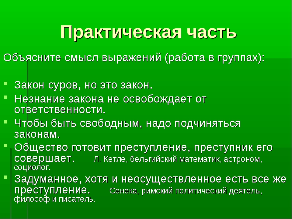 Практическая часть Объясните смысл выражений (работа в группах): Закон суров,...