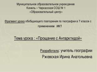 Муниципальное образовательное учреждение Кинель – Черкасская СОШ № 1 «Образов