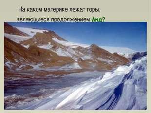 На каком материке лежат горы, являющиеся продолжением Анд?
