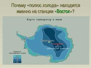 Почему «полюс холода» находится именно на станции «Восток»?