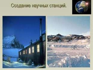 Создание научных станций.