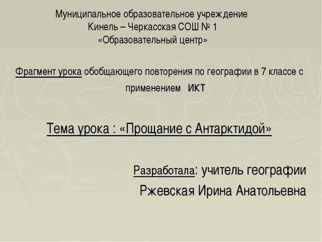 Муниципальное образовательное учреждение Кинель – Черкасская СОШ № 1 «Образов...