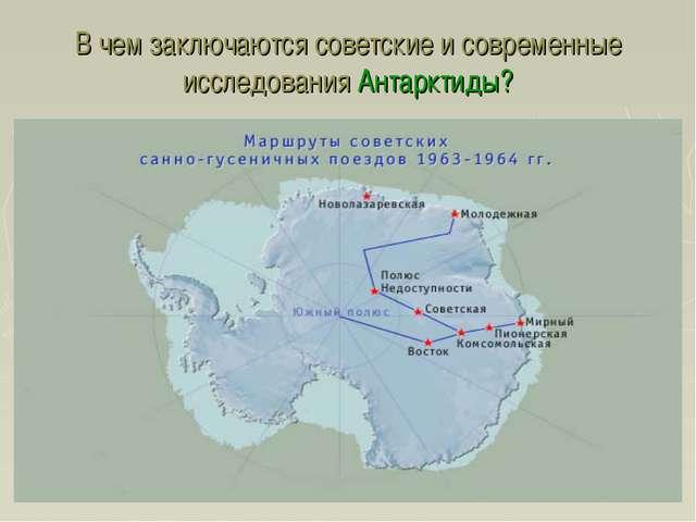 В чем заключаются советские и современные исследования Антарктиды?