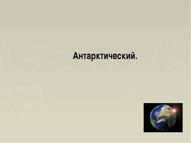Антарктический.