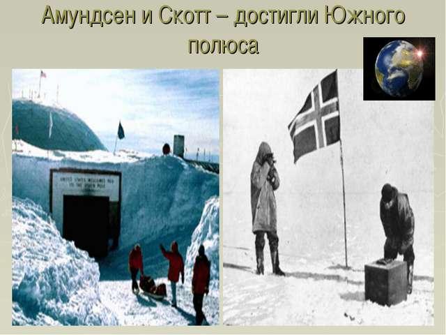 Амундсен и Скотт – достигли Южного полюса