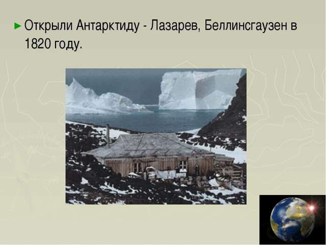 Открыли Антарктиду - Лазарев, Беллинсгаузен в 1820 году.