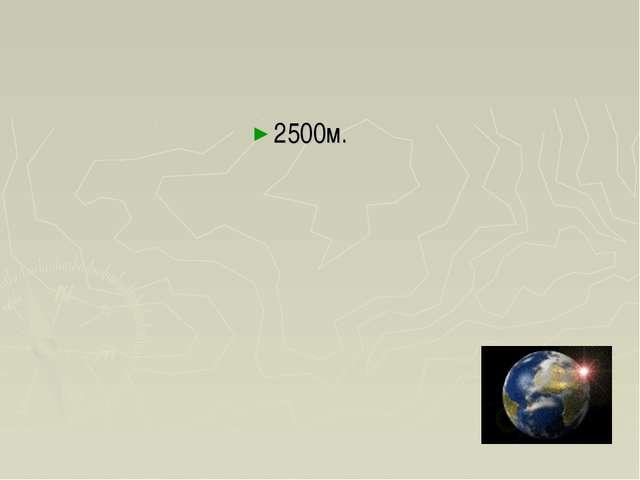 2500м.