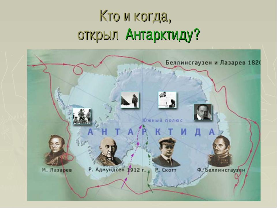 Кто и когда, открыл Антарктиду?
