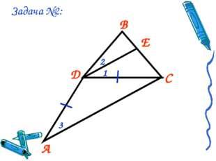 Задача №2: А В D E С 3 1 2
