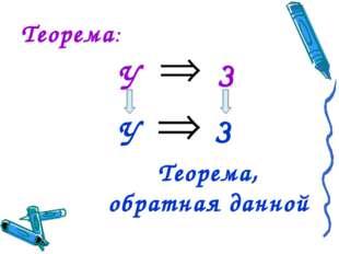 У З Теорема: У З Теорема, обратная данной