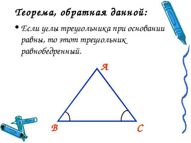 А В С Теорема, обратная данной: Если углы треугольника при основании равны, т...