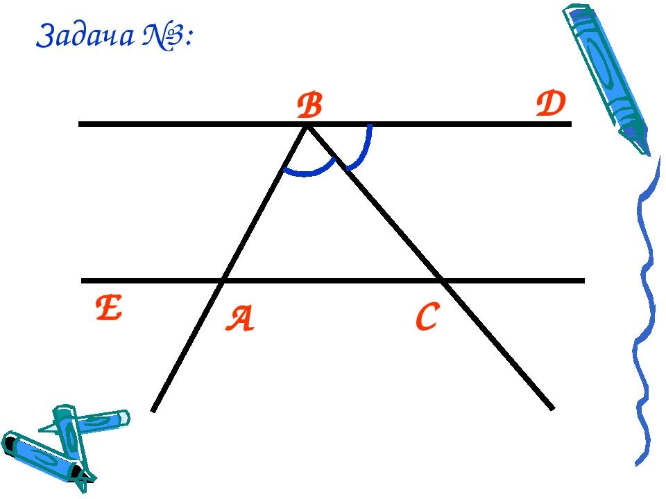 Задача №3: А В D E С