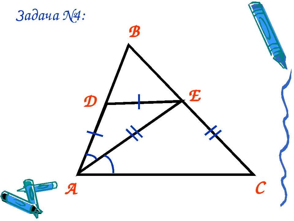 Задача №4: А С В D E