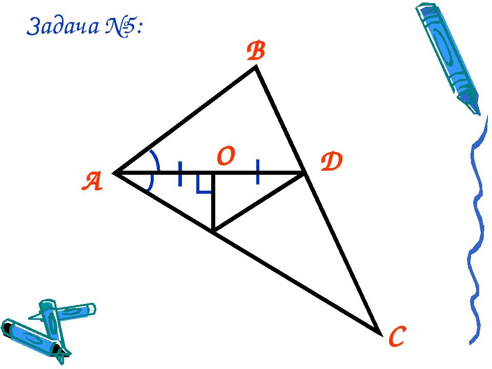 Задача №5: А С В D O