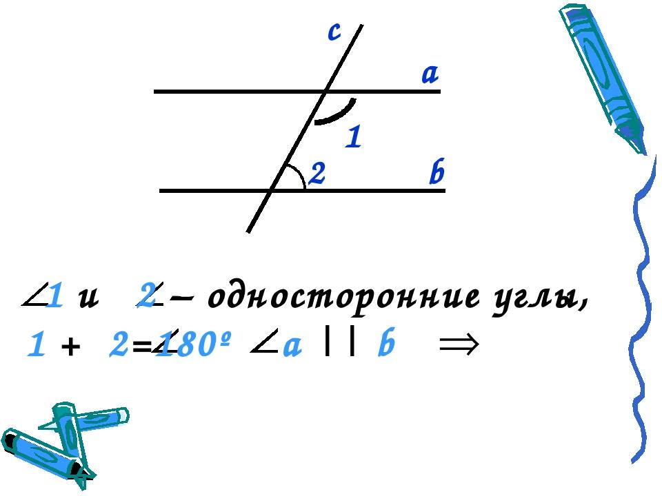 а b 1 2 c