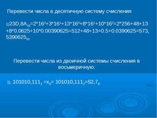 Перевести числа из двоичной системы счисления в восьмеричную: 1). 101010,1112